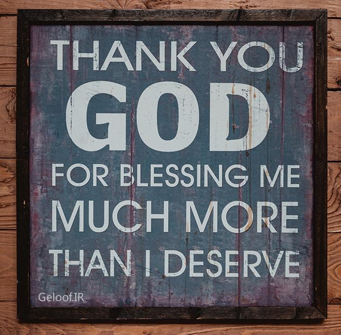 خدایا سپاسگزارم